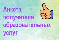 Анкета НОКО