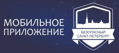 Безопасный СПб Б