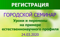 Семинар 24.03.2020