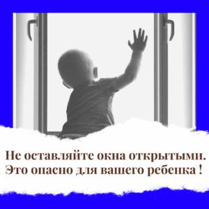 Не оставляйте окна открытыми