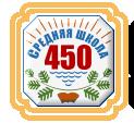 эмблема 450
