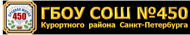 ГБОУ СОШ № 450 Курортного района Санкт-Петербурга