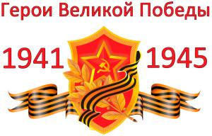 Эмблема Герои Великой Победы