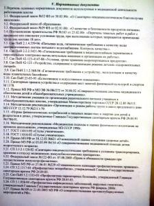 Нормативные документы медкабинета