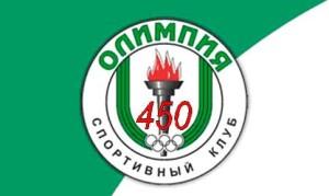 флаг ШСК Олимпия