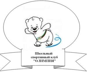 эмблема ШСК Олимпия