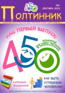 Полтинник - Выпуск 1 - 01.09.2015