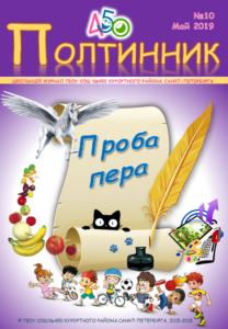 Полтинник - Выпуск 10 - 05.2019