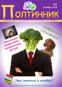 Полтинник - Выпуск 2 - 01.10.2015
