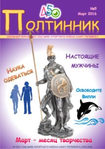 Полтинник - Выпуск 5 - 01.03.2016