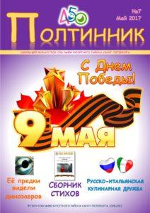 Полтинник - Выпуск 7 - 01.05.2017-1