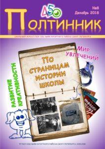 Полтинник-Выпуск-8-01.12.2018