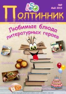 Полтинник - Выпуск 9 - 05.2019