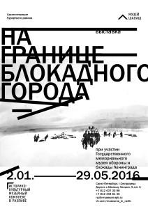 афиша_блокада_2016