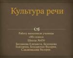 Беленцова Екатерина-культура речи