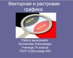 Беспалова Кристина-компьютерная графика