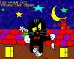 Григорьева Мария-кот в сапогах