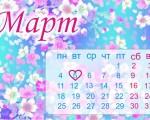 Карманова Диана-календарь