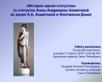 Лукьянова-История одной статуэтки
