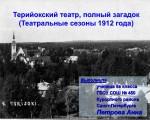 Петрова-Терийокский театр