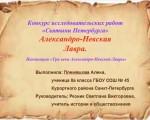 Племяшова Алена- Александро-Невская лавра