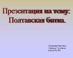 Сахарова Кристина-Полтавская битва