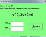 Скородумов Владислав-теорема Виета