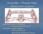 Солопова Екатерина-Александро-Невская Лавра