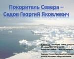 Тихомиров-Седов