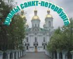 Щепина-Храмы Петербурга