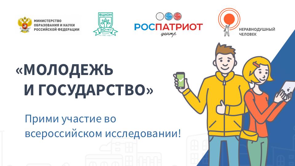 Всероссийское социологическое исследование молодежи 12.2018