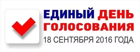 голосование 18092016