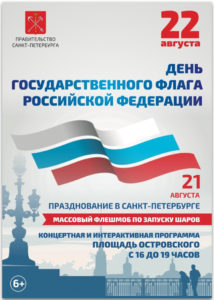 День флага РФ