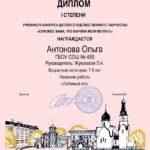 Антонова 25.12.2020