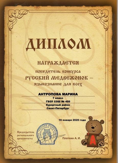 Антропова РМ_01.2020