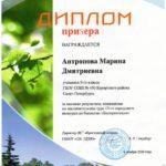 Антропова биопрактикум 19