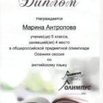 Олимпус Антропова Марина 2018