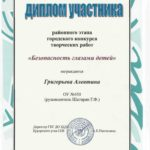 диплом-грамота-26.03.2018_0011