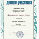 диплом-грамота-26.03.2018_0012
