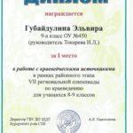 диплом-грамота-26.03.2018_0014