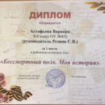 Астафьева В. бессмертный полк
