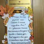 День учителя13