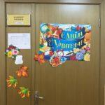 День учителя2