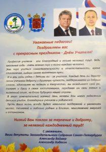 Поздравление от депутатов