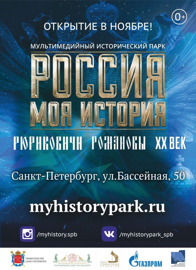Реклама РМИ СПб