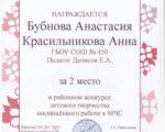 диплом4