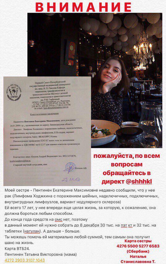 Пентинен Екатерина
