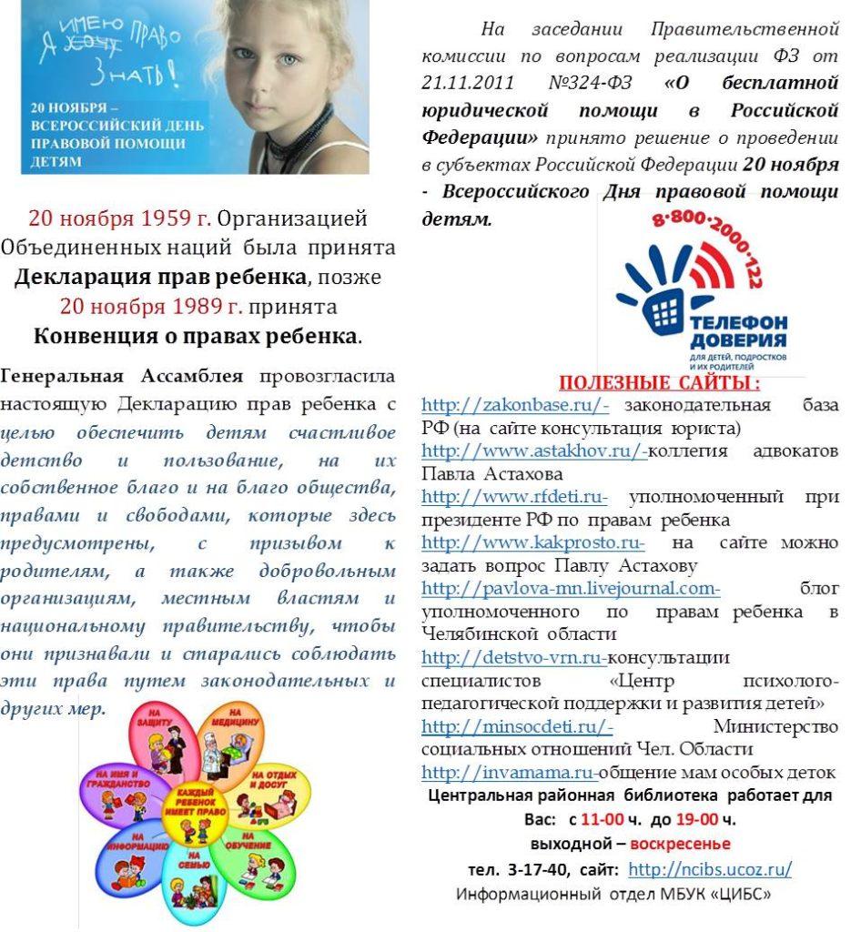 памятка Всероссийский день правовой помощи детям