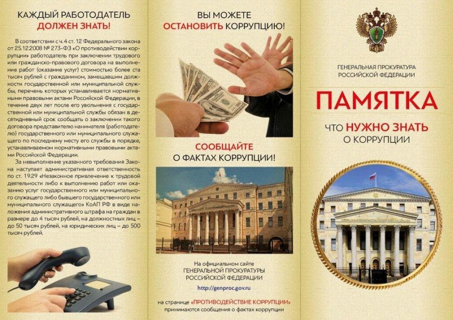 Памятка - антикоррупция