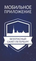 Безопасный СПб
